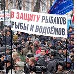 Митинг в защиту прав рыбаков