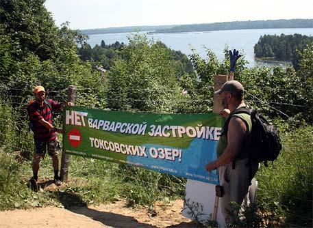 Экологи снесли незаконные заборы в Токсово